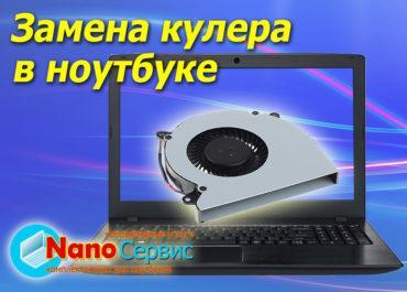 Замена кулера в ноутбуке