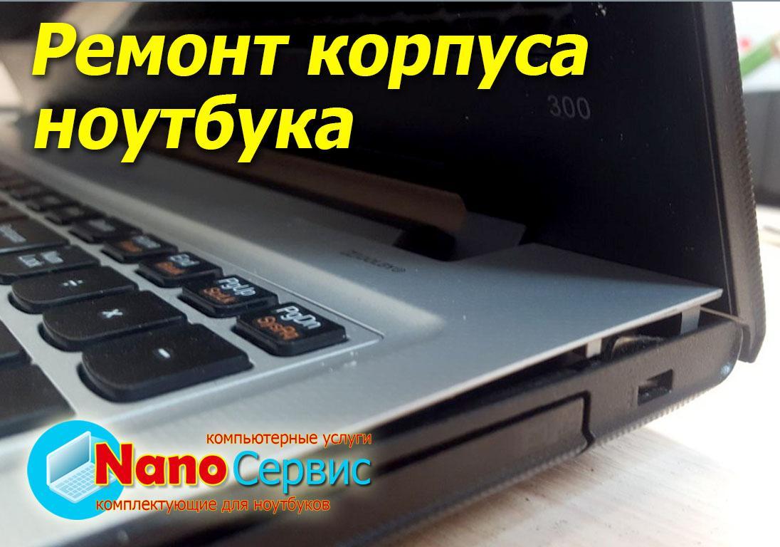 Ремонт корпуса ноутбука в Чебоксарах
