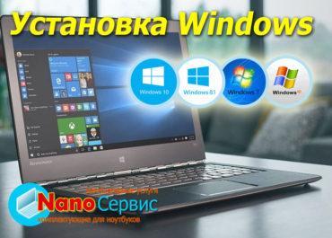 Установка Windows на ноутбуке
