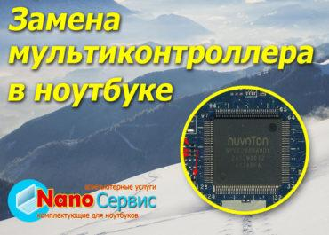 Замена мультиконтроллера в ноутбуке