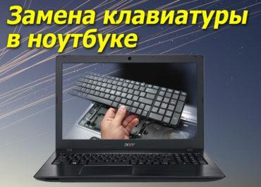 Ремонт и замена клавиатуры в ноутбуке