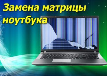 Замена матрицы в ноутбуке