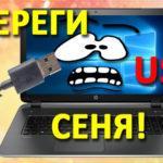 Береги USB, Сеня!
