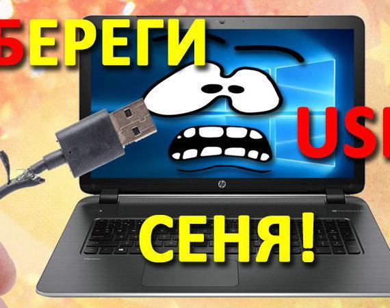 Берегите USB в ноутбуке