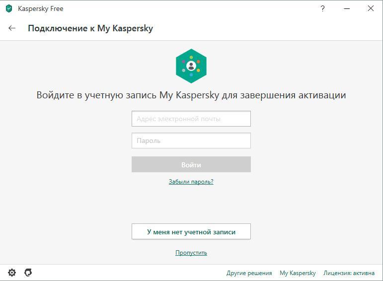 Бесплатный антивирус Касперского. Инструкция для начинающих.