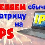 Заменить обычную матрицу на IPS