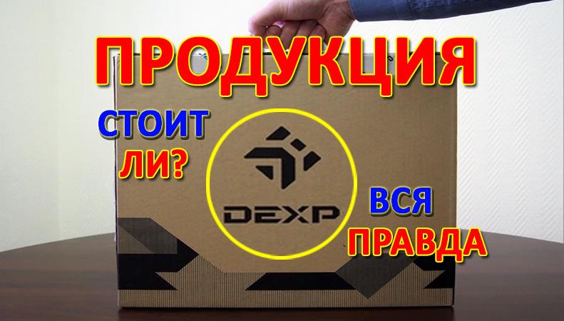 Продукция DEXP